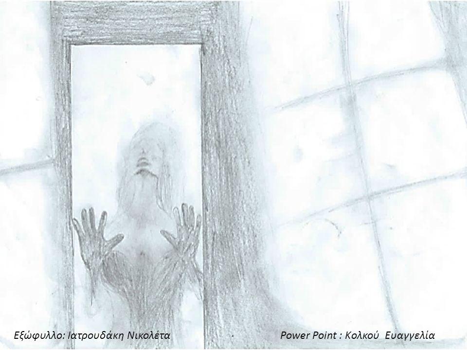 Εξώφυλλο: Ιατρουδάκη Νικολέτα Power Point : Κολκού Ευαγγελία