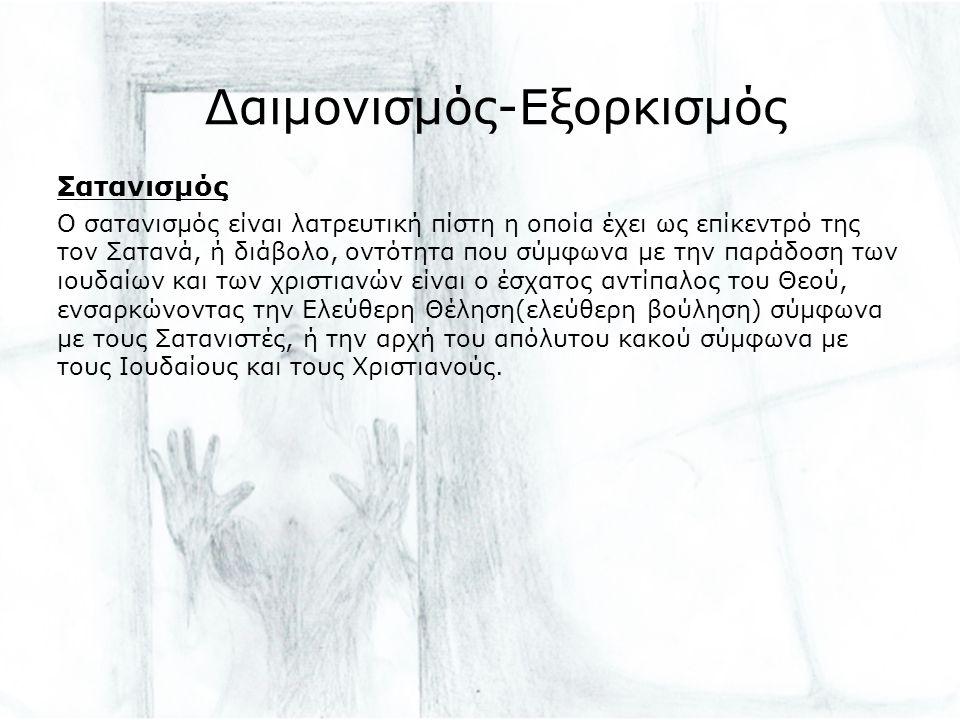 Δαιμονισμός-Εξορκισμός Σατανισμός Ο σατανισμός είναι λατρευτική πίστη η οποία έχει ως επίκεντρό της τον Σατανά, ή διάβολο, οντότητα που σύμφωνα με την