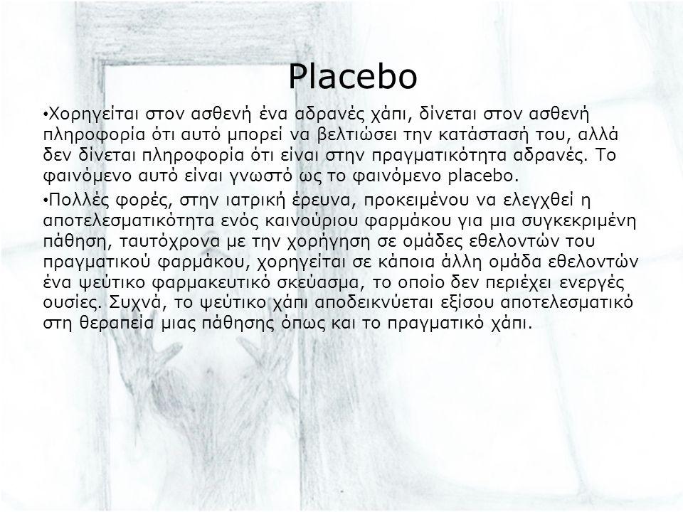 Placebo Xορηγείται στον ασθενή ένα αδρανές χάπι, δίνεται στον ασθενή πληροφορία ότι αυτό μπορεί να βελτιώσει την κατάστασή του, αλλά δεν δίνεται πληροφορία ότι είναι στην πραγματικότητα αδρανές.