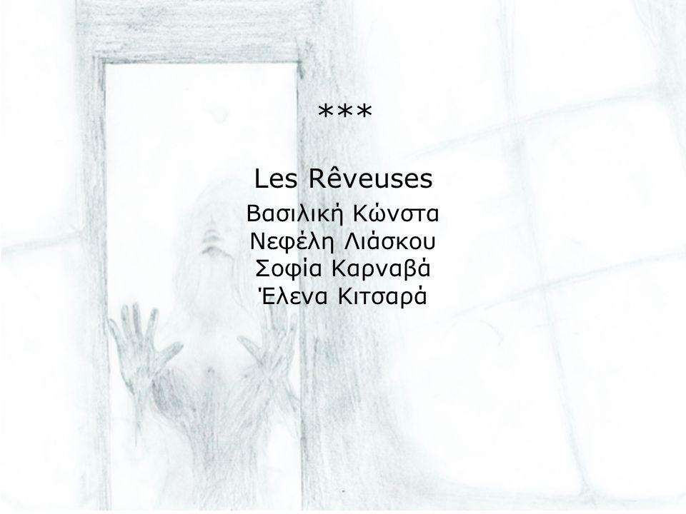 *** Les Rêveuses Βασιλική Κώνστα Νεφέλη Λιάσκου Σοφία Καρναβά Έλενα Κιτσαρά