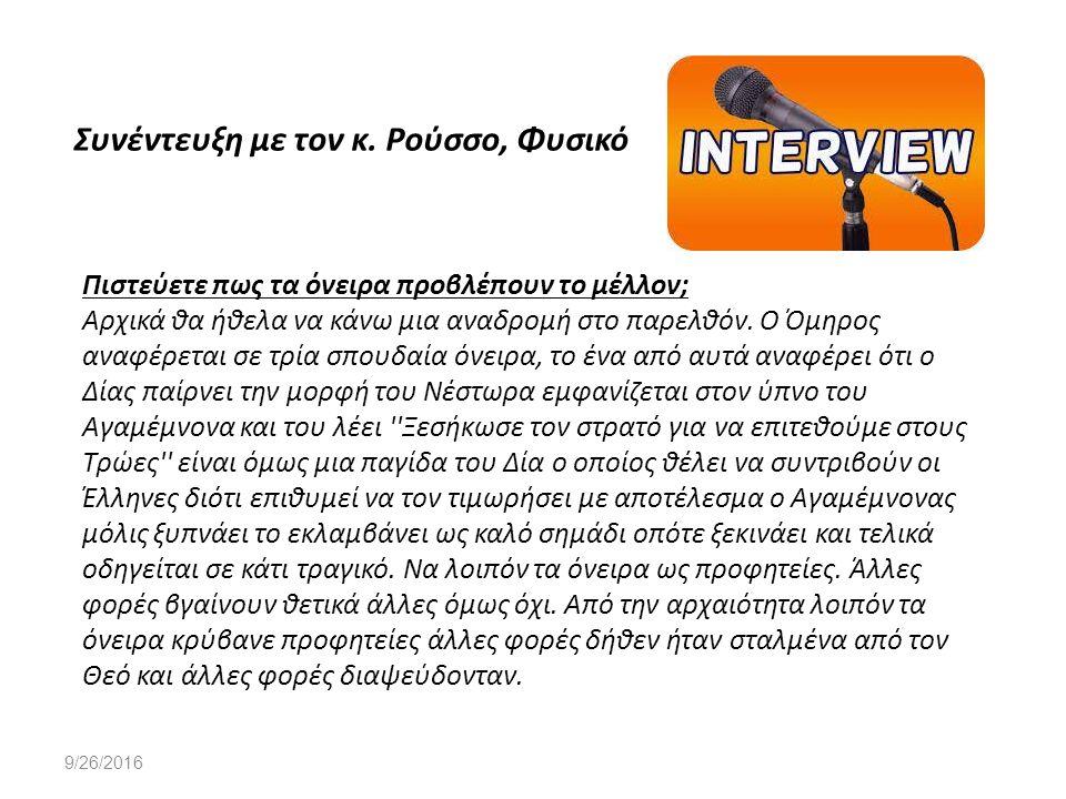 9/26/2016 Συνέντευξη με τον κ. Ρούσσο, Φυσικό Πιστεύετε πως τα όνειρα προβλέπουν το μέλλον; Αρχικά θα ήθελα να κάνω μια αναδρομή στο παρελθόν. Ο Όμηρο