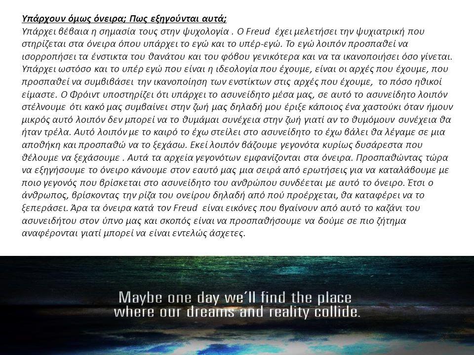9/26/2016 Υπάρχουν όμως όνειρα; Πως εξηγούνται αυτά; Υπάρχει βέβαια η σημασία τους στην ψυχολογία.
