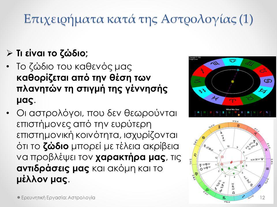 Επιχειρήματα κατά της Αστρολογίας (1) Ερευνητική Εργασία: Αστρολογία  Τι είναι το ζώδιο; Το ζώδιο του καθενός μας καθορίζεται από την θέση των πλανητών τη στιγμή της γέννησής μας.