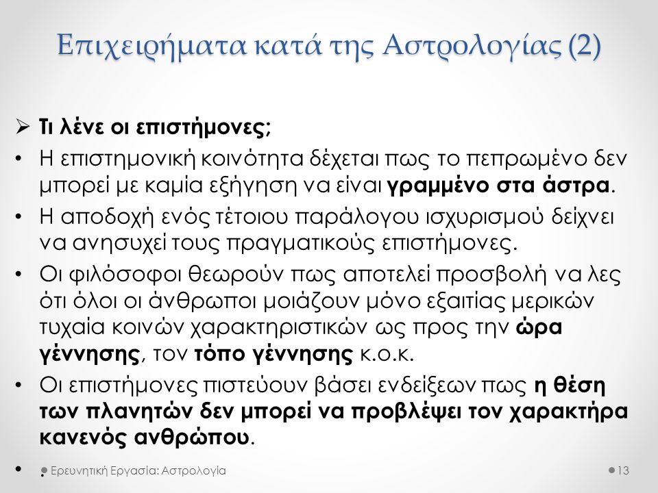 Επιχειρήματα κατά της Αστρολογίας (2) Ερευνητική Εργασία: Αστρολογία  Τι λένε οι επιστήμονες; Η επιστημονική κοινότητα δέχεται πως το πεπρωμένο δεν μπορεί με καμία εξήγηση να είναι γραμμένο στα άστρα.