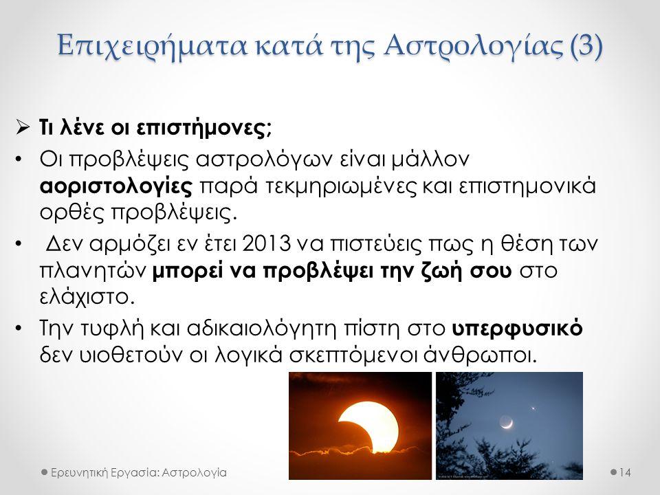 Επιχειρήματα κατά της Αστρολογίας (3) Ερευνητική Εργασία: Αστρολογία  Τι λένε οι επιστήμονες; Οι προβλέψεις αστρολόγων είναι μάλλον αοριστολογίες παρ