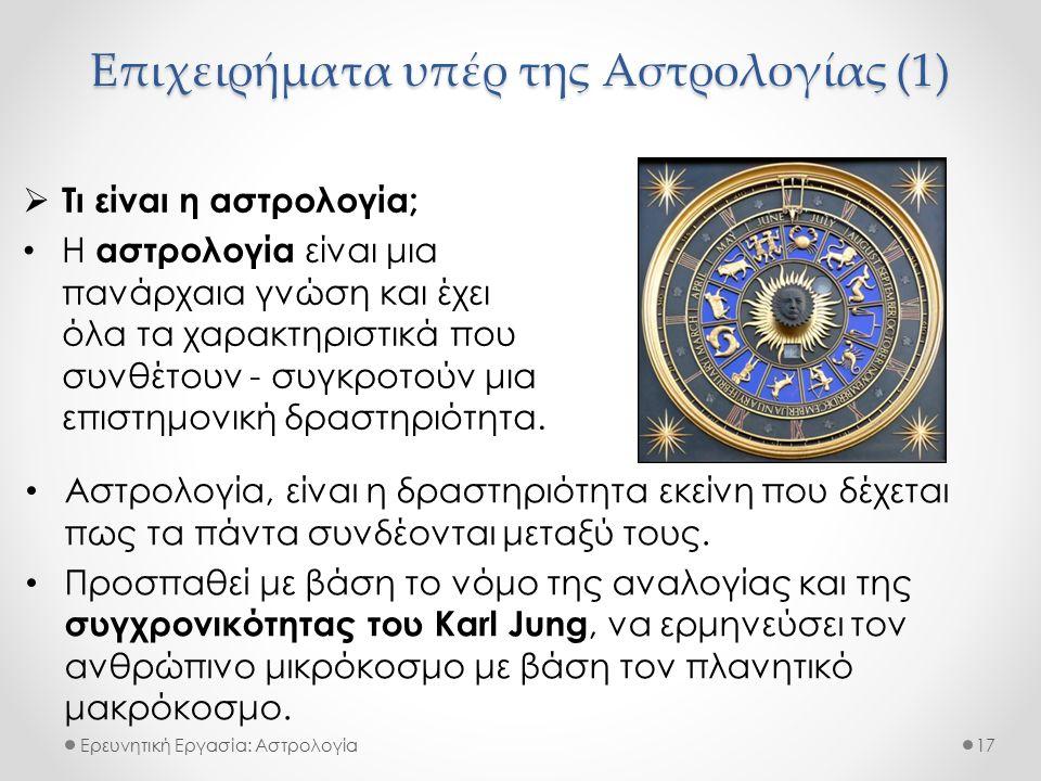 Επιχειρήματα υπέρ της Αστρολογίας (1) Ερευνητική Εργασία: Αστρολογία  Τι είναι η αστρολογία; Η αστρολογία είναι μια πανάρχαια γνώση και έχει όλα τα χαρακτηριστικά που συνθέτουν - συγκροτούν μια επιστημονική δραστηριότητα.