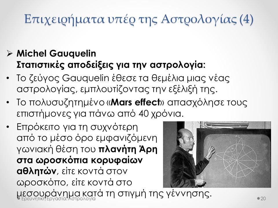 Επιχειρήματα υπέρ της Αστρολογίας (4) Ερευνητική Εργασία: Αστρολογία  Michel Gauquelin Στατιστικές αποδείξεις για την αστρολογία: Το ζεύγος Gauquelin