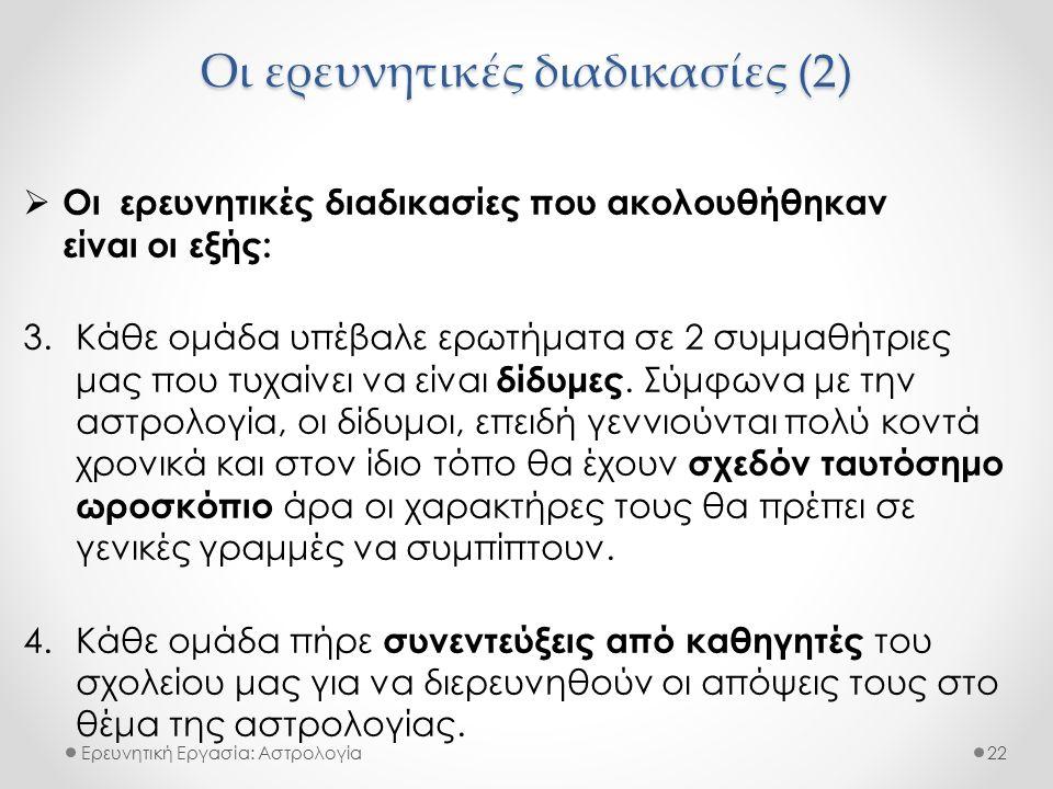 Οι ερευνητικές διαδικασίες (2) Ερευνητική Εργασία: Αστρολογία  Οι ερευνητικές διαδικασίες που ακολουθήθηκαν είναι οι εξής: 3.Κάθε ομάδα υπέβαλε ερωτή