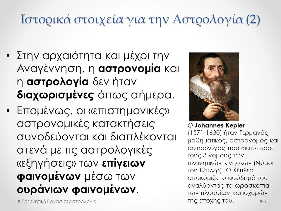 Ιστορικά στοιχεία για την Αστρολογία (2) Ερευνητική Εργασία: Αστρολογία Στην αρχαιότητα και μέχρι την Αναγέννηση, η αστρονομία και η αστρολογία δεν ήτ