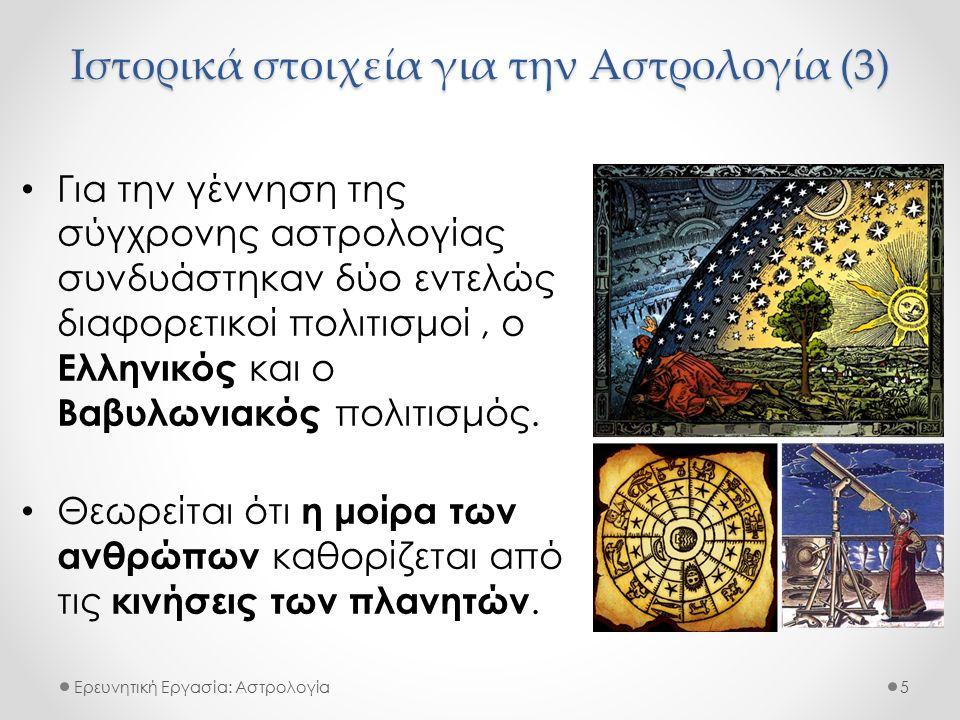 Ιστορικά στοιχεία για την Αστρολογία (3) Ερευνητική Εργασία: Αστρολογία Για την γέννηση της σύγχρονης αστρολογίας συνδυάστηκαν δύο εντελώς διαφορετικοί πολιτισμοί, ο Ελληνικός και ο Βαβυλωνιακός πολιτισμός.
