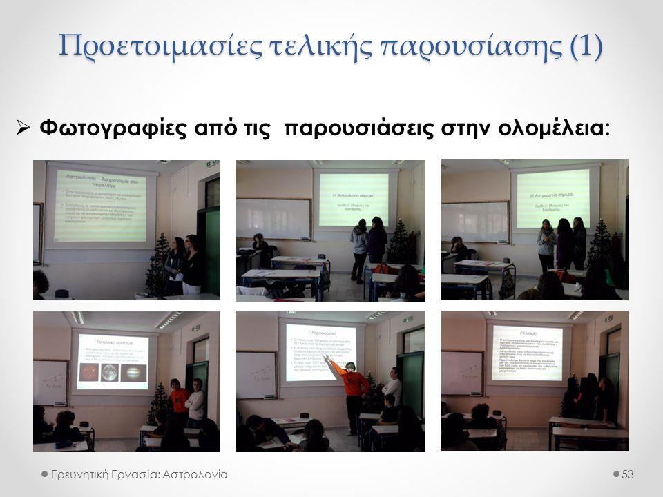 Προετοιμασίες τελικής παρουσίασης (1) Ερευνητική Εργασία: Αστρολογία  Φωτογραφίες από τις παρουσιάσεις στην ολομέλεια: 53