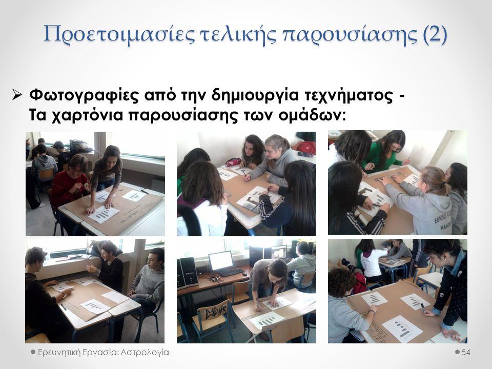 Προετοιμασίες τελικής παρουσίασης (2) Ερευνητική Εργασία: Αστρολογία  Φωτογραφίες από την δημιουργία τεχνήματος - Τα χαρτόνια παρουσίασης των ομάδων: