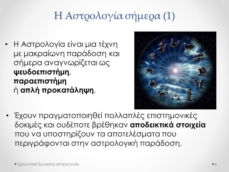 Η Αστρολογία σήμερα (1) Ερευνητική Εργασία: Αστρολογία Η Αστρολογία είναι μια τέχνη με μακραίωνη παράδοση και σήμερα αναγνωρίζεται ως ψευδοεπιστήμη, π