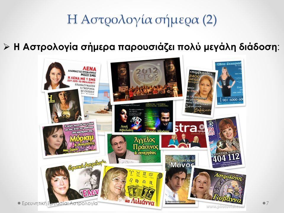 Η Αστρολογία σήμερα (2) Ερευνητική Εργασία: Αστρολογία7  Η Αστρολογία σήμερα παρουσιάζει πολύ μεγάλη διάδοση :
