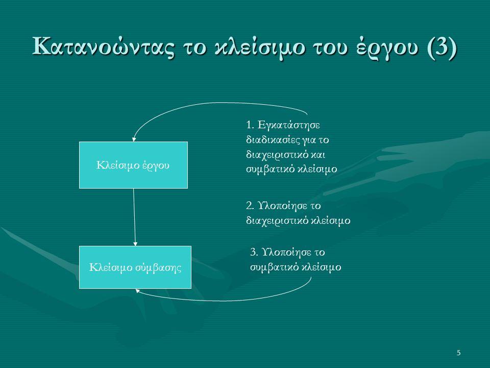 6 Εκτελώντας το κλείσιμο του έργου (1) Είσοδος -Παράγοντες του Περιβάλλοντος της Επιχείρησης -Πόροι της Επιχείρησης -Σχέδιο διαχείρισης του Έργου -Παραδοτέα -Πληροφορία για την Απόδοση της εργασίας -Έγγραφα συμβάσεων Εργαλεία και Τεχνικές -Μεθοδολογία Διαχείρισης έργων -Πληροφοριακά Συστήματα Διαχείρισης Έργων -Εμπειρογνωμοσύνη Έξοδος -Διαδικασία Διαχειριστικού Κλεισίματος -Τυπική παραλαβή Τελικού προϊόντος -Ενημερωμένοι πόροι του οργανισμού -Διαδικασία Συμβατικού κλεισίματος