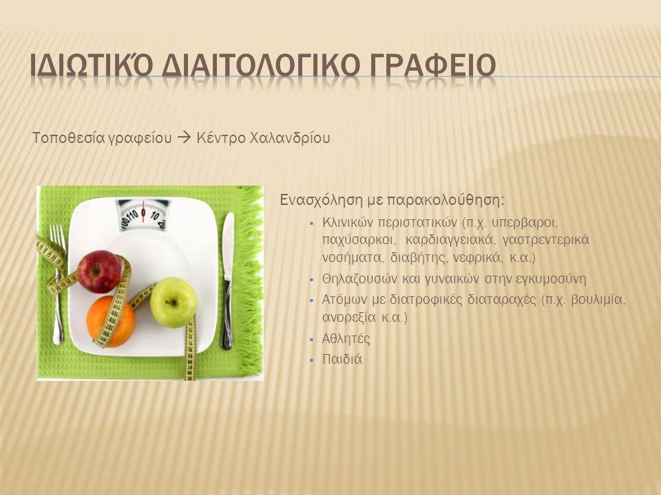 Ενασχόληση με παρακολούθηση:  Κλινικών περιστατικών (π.χ.