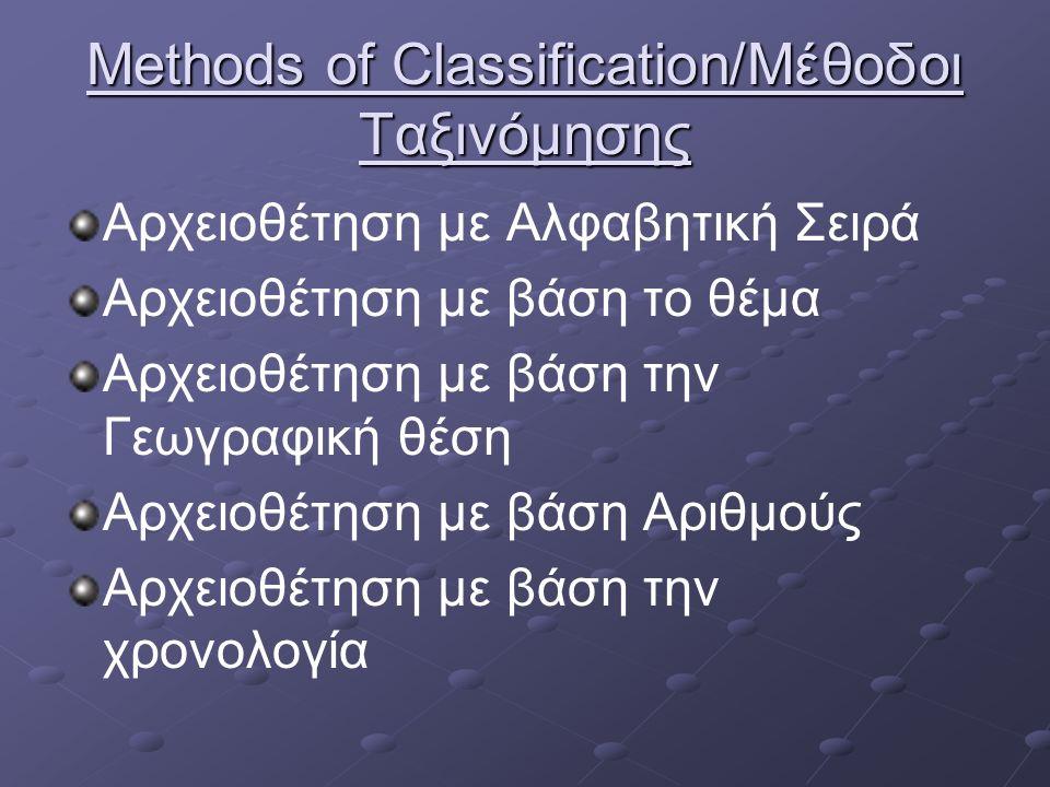 Methods of Classification/Μέθοδοι Ταξινόμησης Αρχειοθέτηση με Αλφαβητική Σειρά Αρχειοθέτηση με βάση το θέμα Αρχειοθέτηση με βάση την Γεωγραφική θέση Αρχειοθέτηση με βάση Αριθμούς Αρχειοθέτηση με βάση την χρονολογία