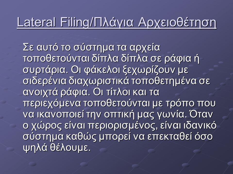 Lateral Filing/Πλάγια Αρχειοθέτηση Σε αυτό το σύστημα τα αρχεία τοποθετούνται δίπλα δίπλα σε ράφια ή συρτάρια.