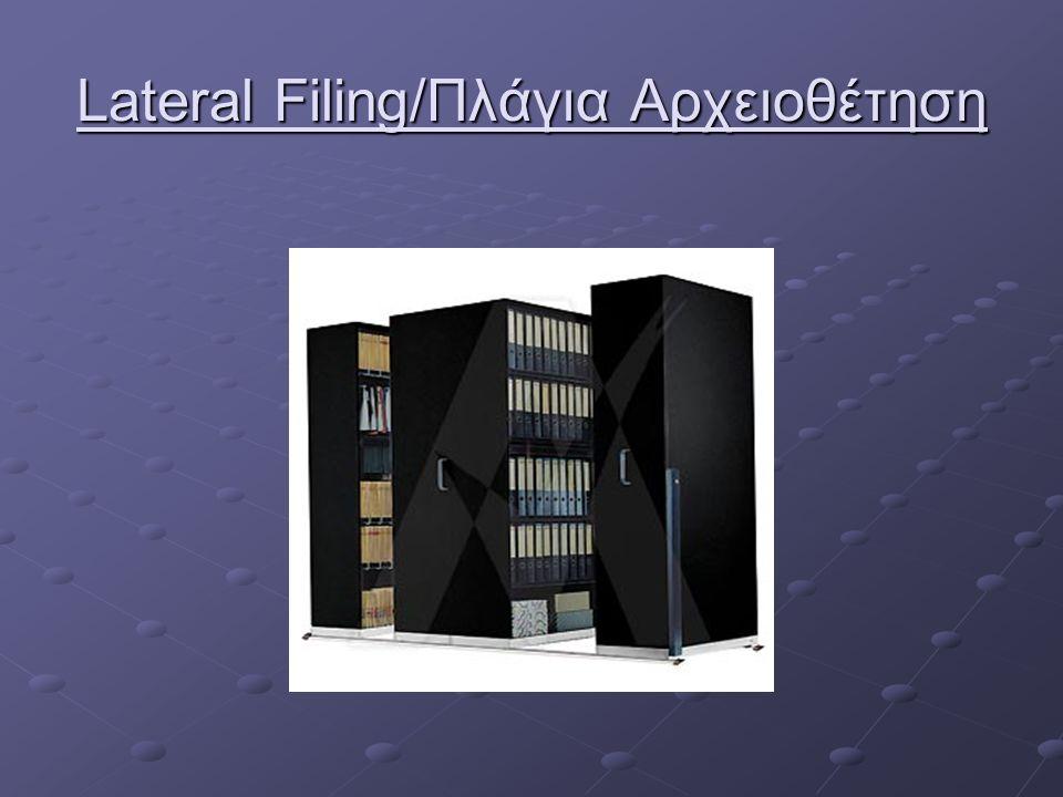 Lateral Filing/Πλάγια Αρχειοθέτηση