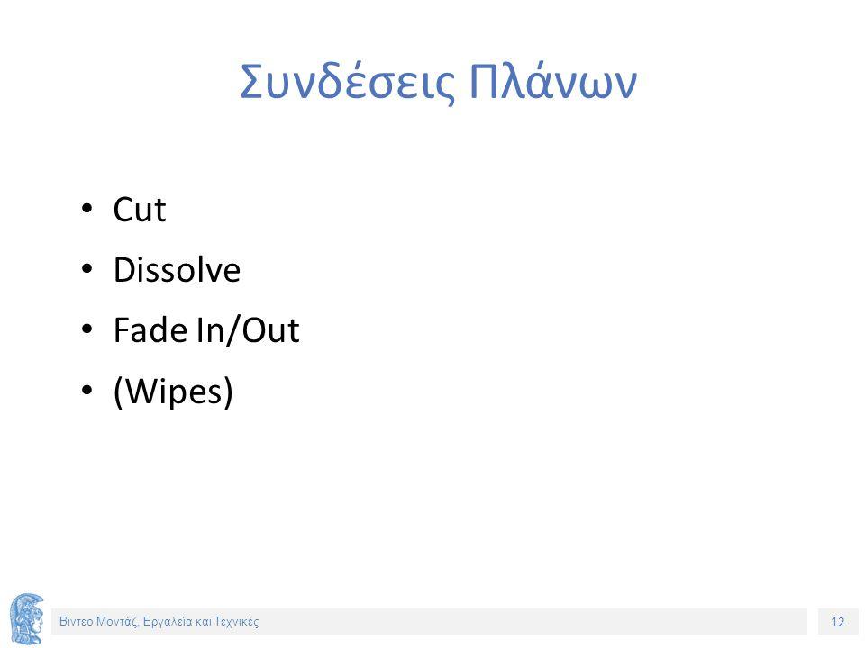 12 Βίντεο Μοντάζ, Εργαλεία και Τεχνικές Συνδέσεις Πλάνων Cut Dissolve Fade In/Out (Wipes)