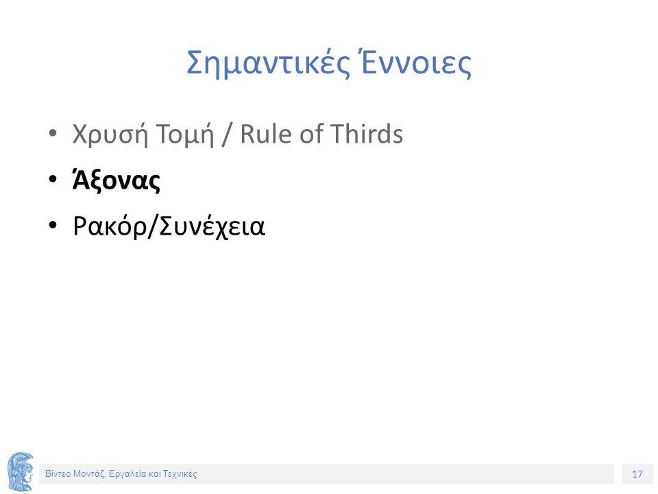 17 Βίντεο Μοντάζ, Εργαλεία και Τεχνικές Σημαντικές Έννοιες Χρυσή Τομή / Rule of Thirds Άξονας Ρακόρ/Συνέχεια