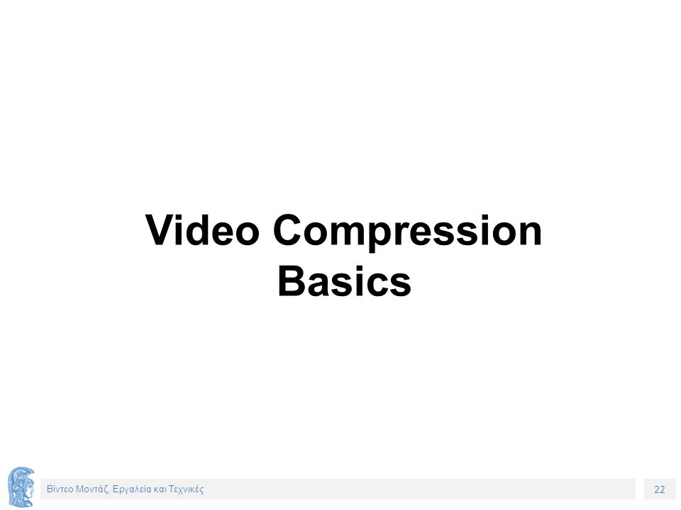 22 Βίντεο Μοντάζ, Εργαλεία και Τεχνικές Video Compression Basics