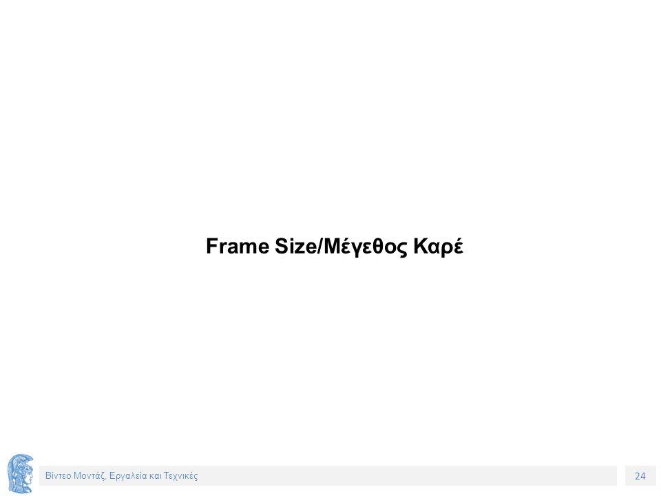 24 Βίντεο Μοντάζ, Εργαλεία και Τεχνικές Frame Size/Μέγεθος Καρέ