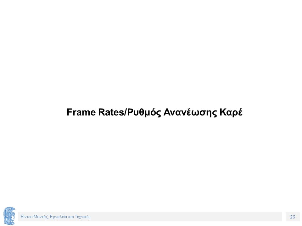 26 Βίντεο Μοντάζ, Εργαλεία και Τεχνικές Frame Rates/Ρυθμός Ανανέωσης Καρέ