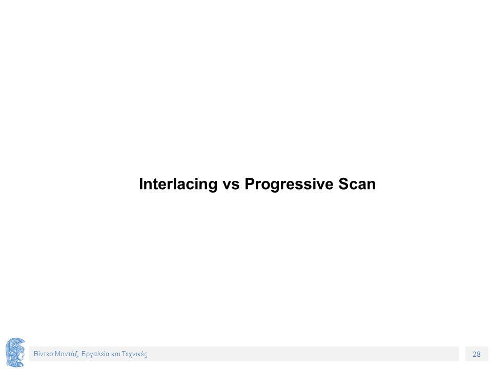 28 Βίντεο Μοντάζ, Εργαλεία και Τεχνικές Interlacing vs Progressive Scan