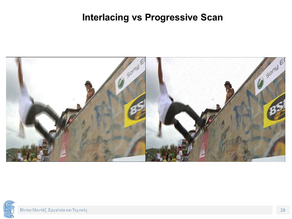 29 Βίντεο Μοντάζ, Εργαλεία και Τεχνικές Interlacing vs Progressive Scan