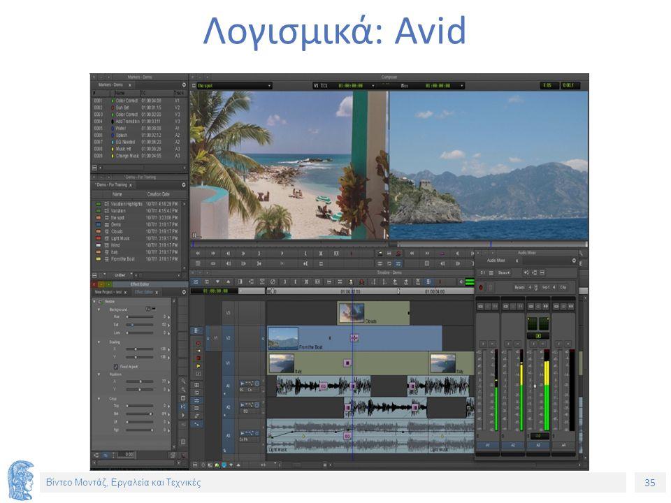 35 Βίντεο Μοντάζ, Εργαλεία και Τεχνικές Λογισμικά: Avid