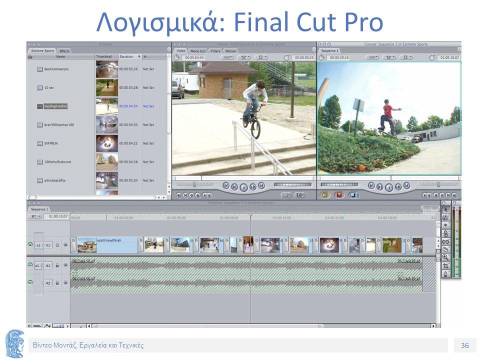 36 Βίντεο Μοντάζ, Εργαλεία και Τεχνικές Λογισμικά: Final Cut Pro
