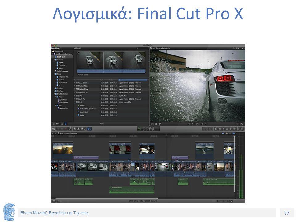 37 Βίντεο Μοντάζ, Εργαλεία και Τεχνικές Λογισμικά: Final Cut Pro X