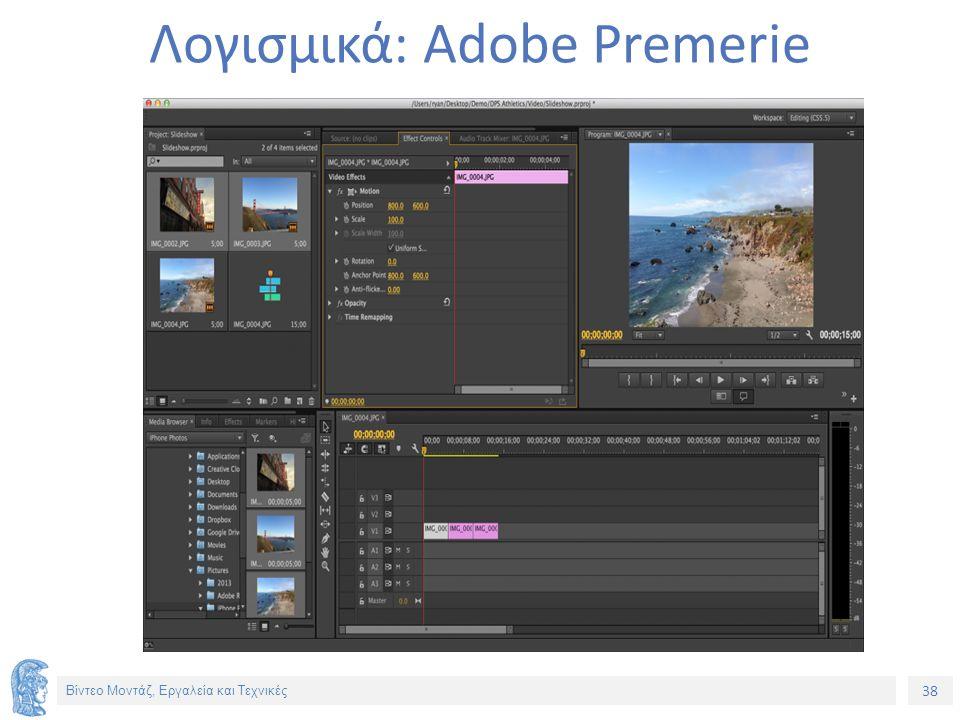 38 Βίντεο Μοντάζ, Εργαλεία και Τεχνικές Λογισμικά: Adobe Premerie
