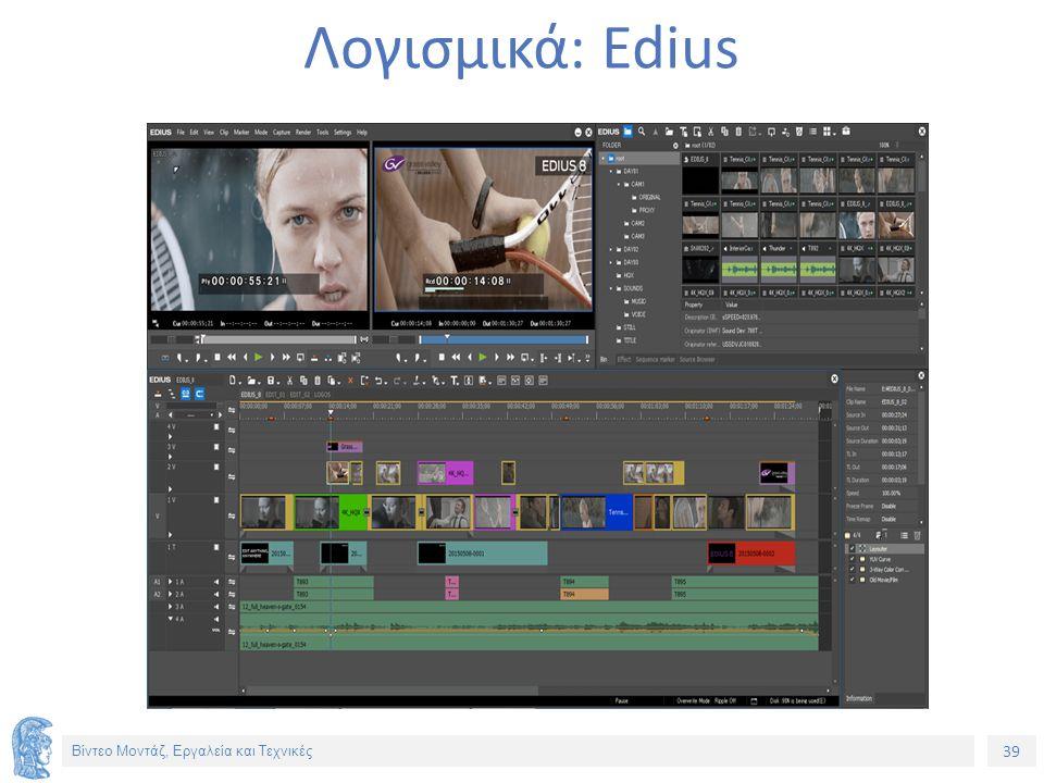 39 Βίντεο Μοντάζ, Εργαλεία και Τεχνικές Λογισμικά: Edius
