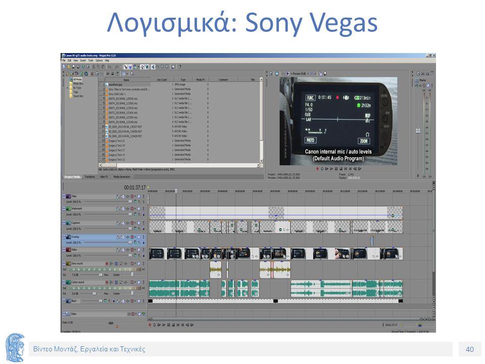 40 Βίντεο Μοντάζ, Εργαλεία και Τεχνικές Λογισμικά: Sony Vegas