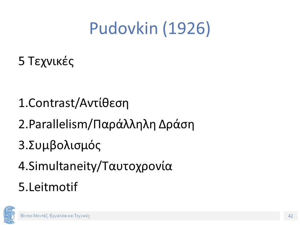 42 Βίντεο Μοντάζ, Εργαλεία και Τεχνικές Pudovkin (1926) 5 Τεχνικές 1.Contrast/Αντίθεση 2.Parallelism/Παράλληλη Δράση 3.Συμβολισμός 4.Simultaneity/Ταυτοχρονία 5.Leitmotif