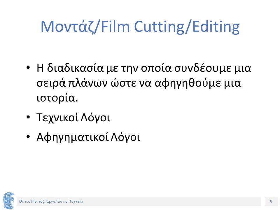 9 Βίντεο Μοντάζ, Εργαλεία και Τεχνικές Μοντάζ/Film Cutting/Editing Η διαδικασία με την οποία συνδέουμε μια σειρά πλάνων ώστε να αφηγηθούμε μια ιστορία.