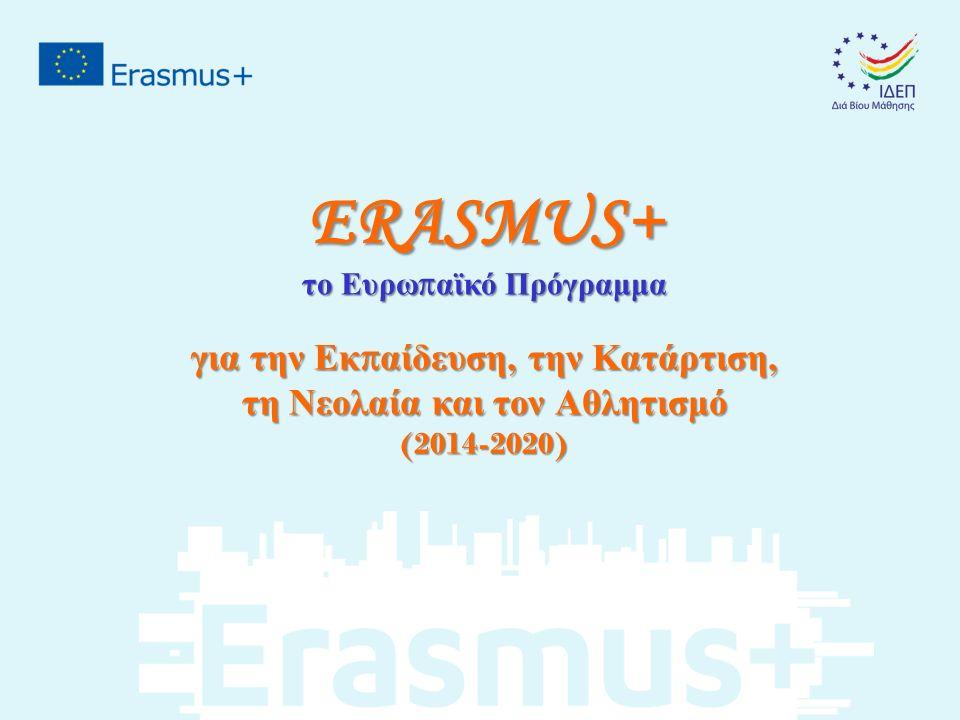 ERASMUS+ το Ευρω π αϊκό Πρόγραμμα για την Εκ π αίδευση, την Κατάρτιση, τη Νεολαία και τον Αθλητισμό (2014-2020)