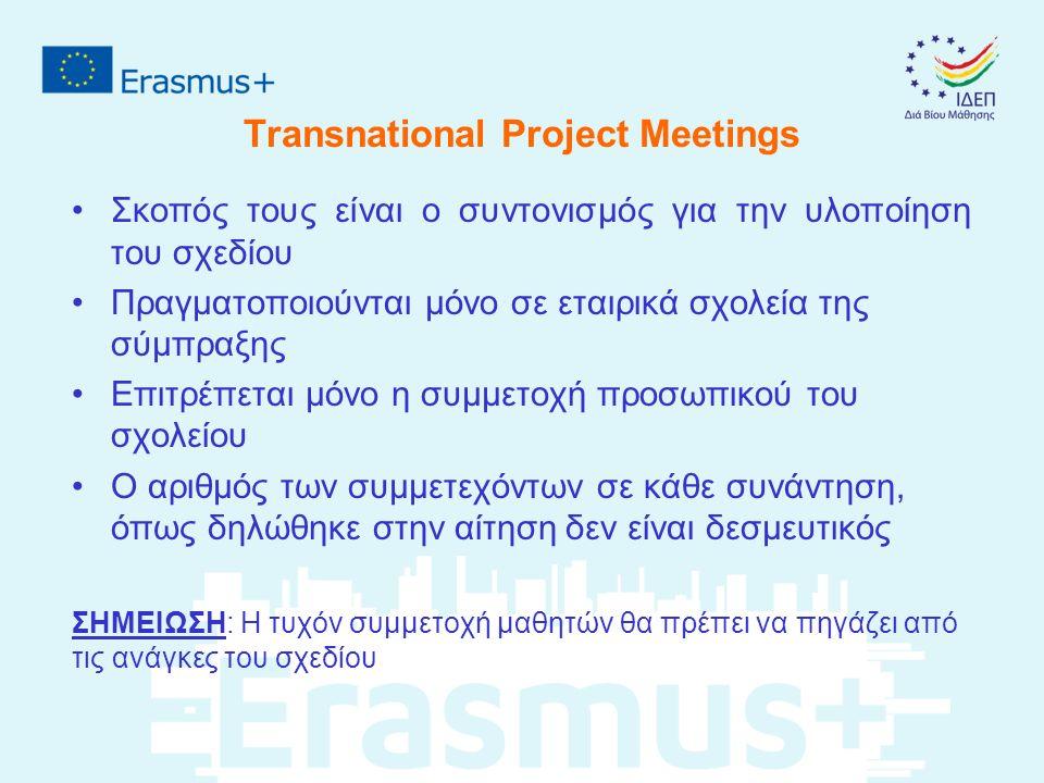Transnational Project Meetings Σκοπός τους είναι ο συντονισμός για την υλοποίηση του σχεδίου Πραγματοποιούνται μόνο σε εταιρικά σχολεία της σύμπραξης Επιτρέπεται μόνο η συμμετοχή προσωπικού του σχολείου Ο αριθμός των συμμετεχόντων σε κάθε συνάντηση, όπως δηλώθηκε στην αίτηση δεν είναι δεσμευτικός ΣΗΜΕΙΩΣΗ: Η τυχόν συμμετοχή μαθητών θα πρέπει να πηγάζει από τις ανάγκες του σχεδίου
