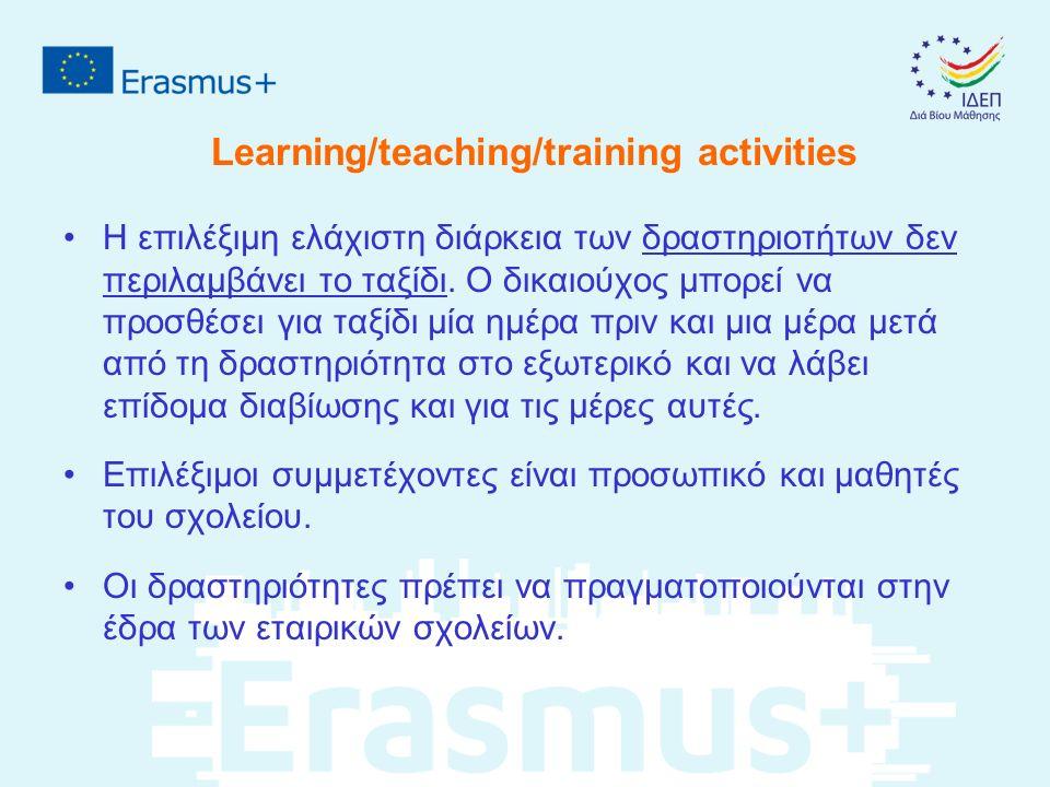 Learning/teaching/training activities Η επιλέξιμη ελάχιστη διάρκεια των δραστηριοτήτων δεν περιλαμβάνει το ταξίδι.
