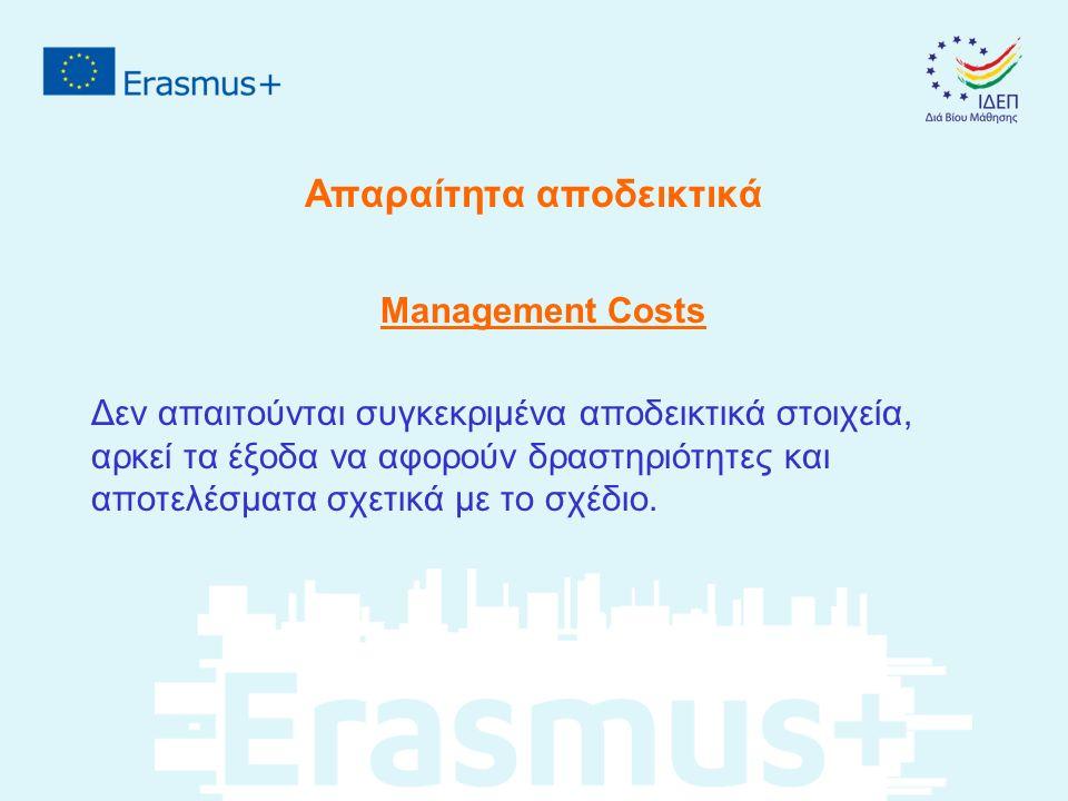 Απαραίτητα αποδεικτικά Management Costs Δεν απαιτούνται συγκεκριμένα αποδεικτικά στοιχεία, αρκεί τα έξοδα να αφορούν δραστηριότητες και αποτελέσματα σχετικά με το σχέδιο.