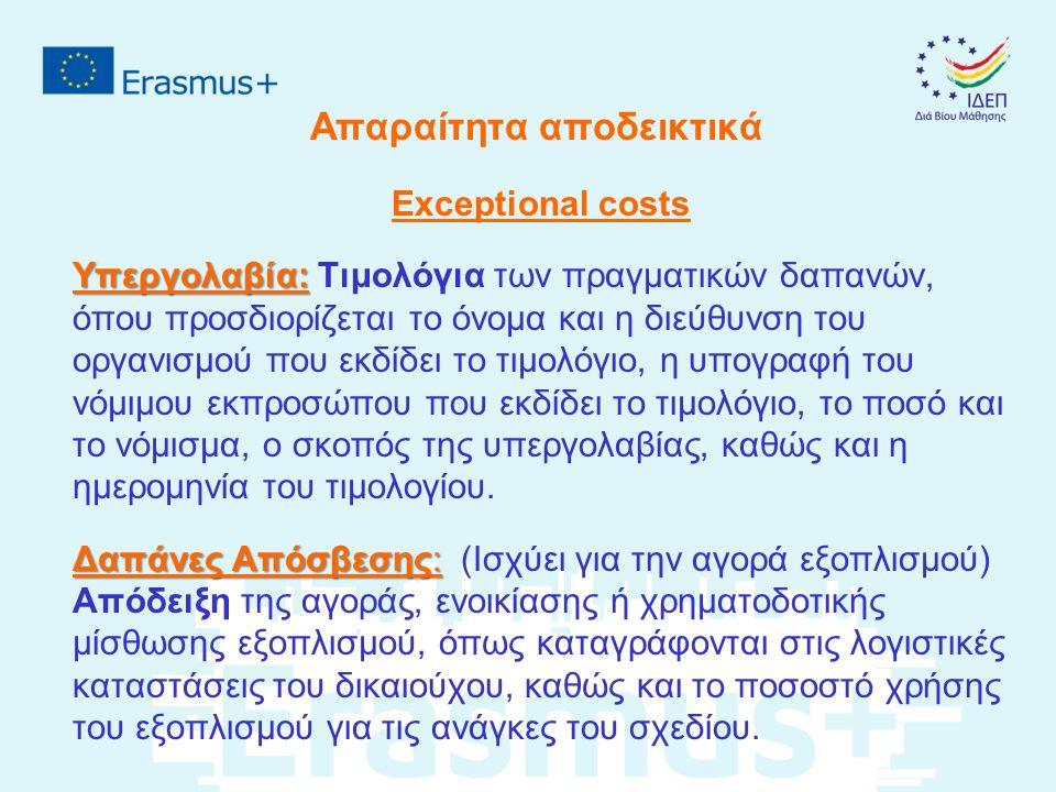 Απαραίτητα αποδεικτικά Exceptional costs Υπεργολαβία: Υπεργολαβία: Τιμολόγια των πραγματικών δαπανών, όπου προσδιορίζεται το όνομα και η διεύθυνση του οργανισμού που εκδίδει το τιμολόγιο, η υπογραφή του νόμιμου εκπροσώπου που εκδίδει το τιμολόγιο, το ποσό και το νόμισμα, ο σκοπός της υπεργολαβίας, καθώς και η ημερομηνία του τιμολογίου.