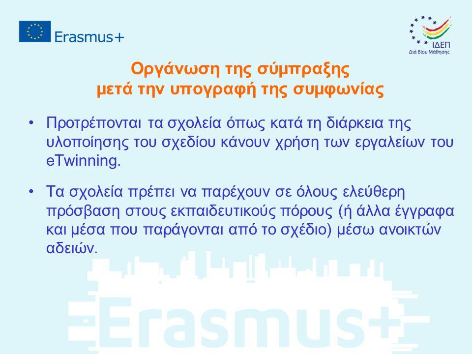 Οργάνωση της σύμπραξης μετά την υπογραφή της συμφωνίας Προτρέπονται τα σχολεία όπως κατά τη διάρκεια της υλοποίησης του σχεδίου κάνουν χρήση των εργαλείων του eTwinning.