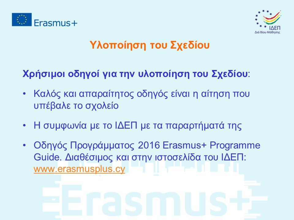 Υλοποίηση του Σχεδίου Χρήσιμοι οδηγοί για την υλοποίηση του Σχεδίου: Καλός και απαραίτητος οδηγός είναι η αίτηση που υπέβαλε το σχολείο Η συμφωνία με το ΙΔΕΠ με τα παραρτήματά της Οδηγός Προγράμματος 2016 Erasmus+ Programme Guide.