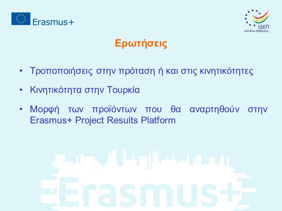 Ερωτήσεις Τροποποιήσεις στην πρόταση ή και στις κινητικότητες Κινητικότητα στην Τουρκία Μορφή των προϊόντων που θα αναρτηθούν στην Erasmus+ Project Results Platform