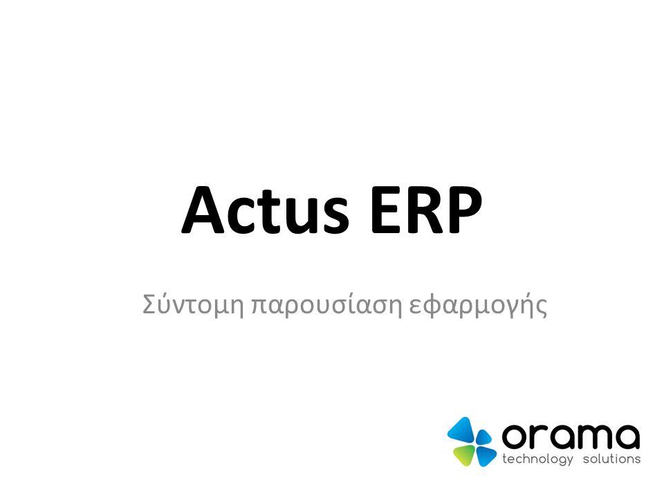 Actus ERP Σύντομη παρουσίαση εφαρμογής