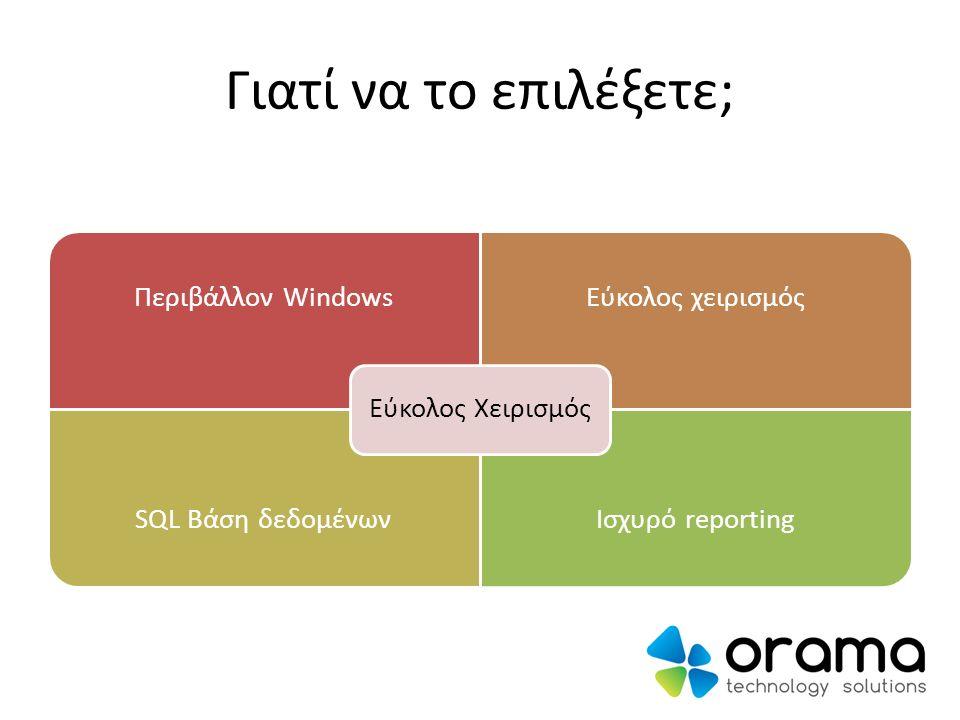 Γιατί να το επιλέξετε; Περιβάλλον WindowsΕύκολος χειρισμός SQL Βάση δεδομένωνΙσχυρό reporting Εύκολος Χειρισμός