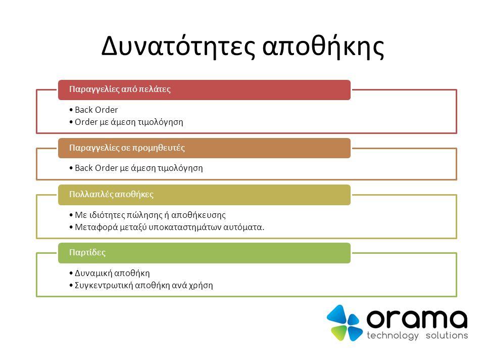 Δυνατότητες αποθήκης Back Order Order με άμεση τιμολόγηση Παραγγελίες από πελάτες Back Order με άμεση τιμολόγηση Παραγγελίες σε προμηθευτές Με ιδιότητ