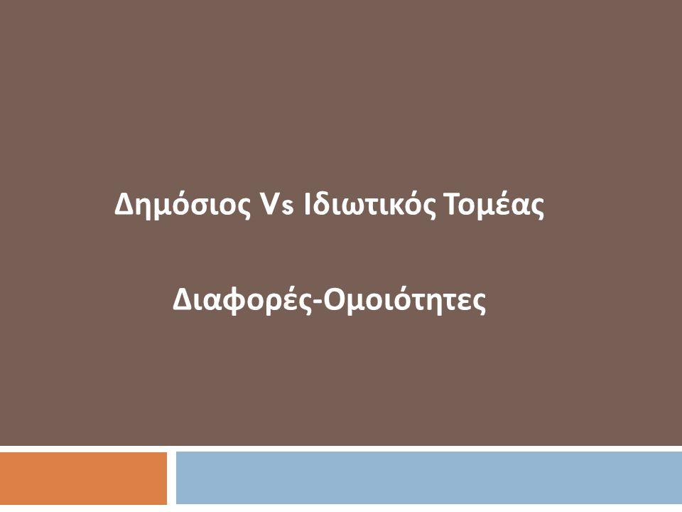 Δημόσιος Vs Ιδιωτικός Τομέας Διαφορές - Ομοιότητες